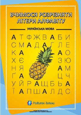 Различаем буквы украинского алфавита
