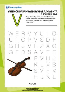 Английский алфавит: найди букву «V»