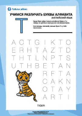Английский алфавит: найди букву «T»