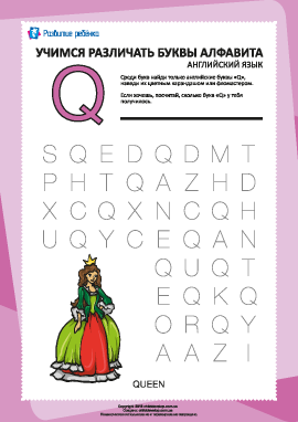 Английский алфавит: найди букву «Q»
