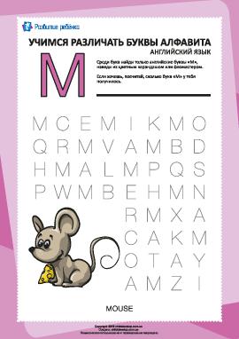 Английский алфавит: найди букву «M»