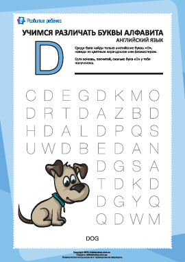 Английский алфавит: найди букву «D»