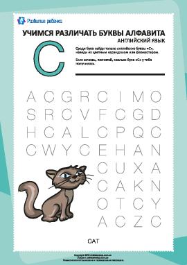 Английский алфавит: найди букву «C»