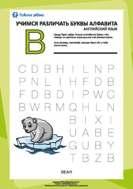 Английский алфавит: найди букву «B»