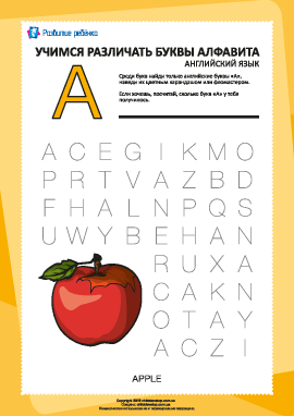Английский алфавит: найди букву «А»