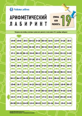 Лабиринт: сумма или разность «19»