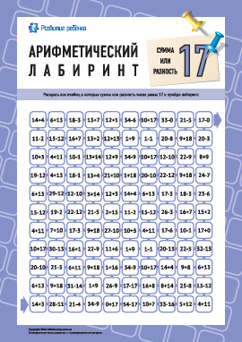 Лабиринт: сумма или разность «17»