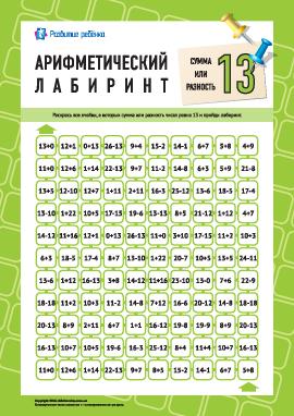 Лабиринт: сумма или разность «13»