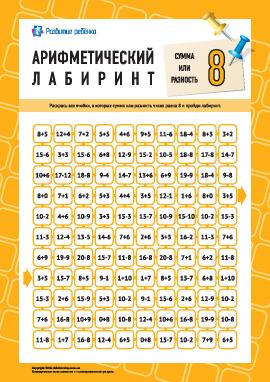 Лабиринт: сумма или разность «8»