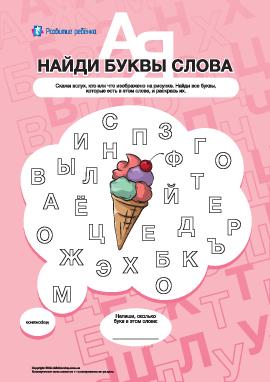 Найди буквы слова «мороженое»