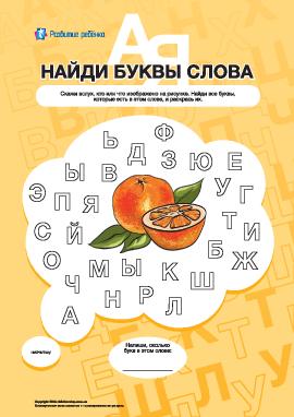 Найди буквы слова «апельсин»