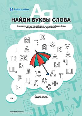 Найди буквы слова «зонт»