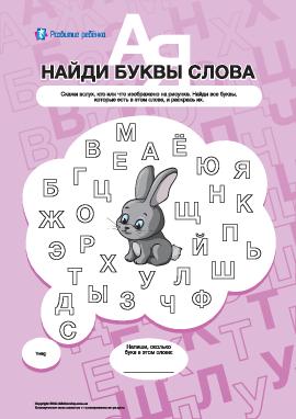 Найди буквы слова «заяц»