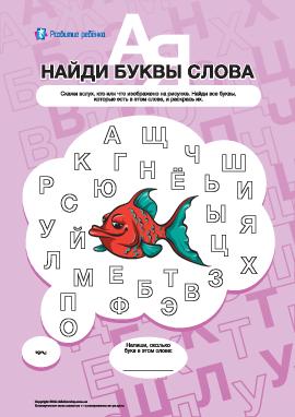 Найди буквы слова «рыба»