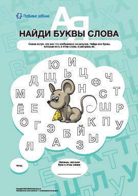Найди буквы слова «мышь»