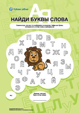 Найди буквы слова «лев»