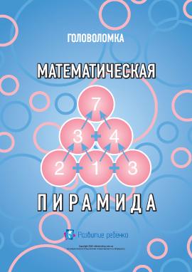 """Головоломка """"Математическая пирамида"""""""