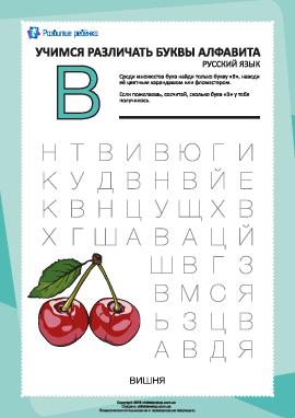 Русский алфавит: найди букву «В»