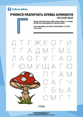 Русский алфавит: найди букву «Г»