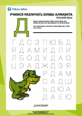 Русский алфавит: найди букву «Д»