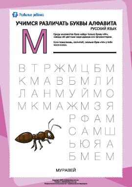 Русский алфавит: найди букву «М»