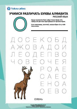 Русский алфавит: найди букву «О»