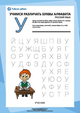 Русский алфавит: найди букву «У»