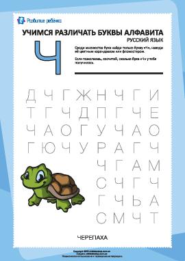Русский алфавит: найди букву «Ч»