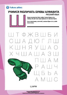 Русский алфавит: найди букву «Ш»