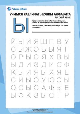 Русский алфавит: найди букву «Ы»