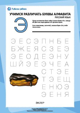 Русский алфавит: найди букву «Э»