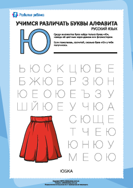 Русский алфавит: найди букву «Ю»
