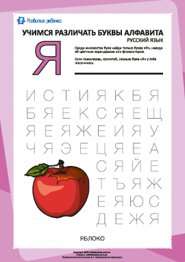 Русский алфавит: найди букву «Я»