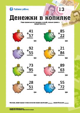 Посчитай денежки в копилке: № 13