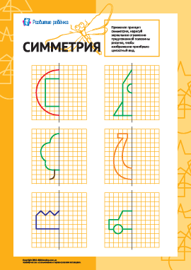 Изучаем симметрию: № 5