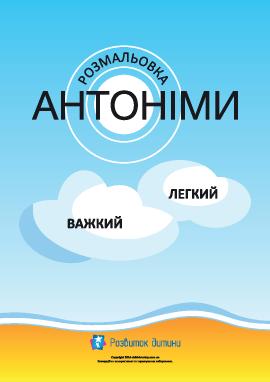 Раскрась антонимы (украинский язык)