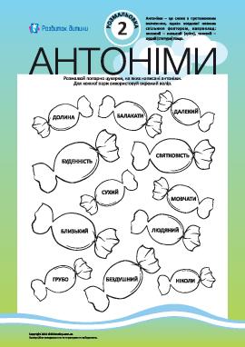 Раскрась антонимы №2 (украинский язык)