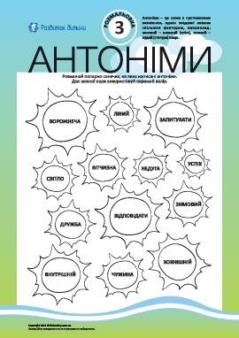 Раскрась антонимы №3 (украинский язык)