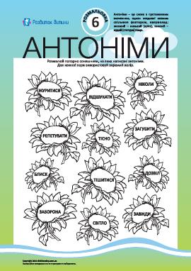 Раскрась антонимы №6 (украинский язык)