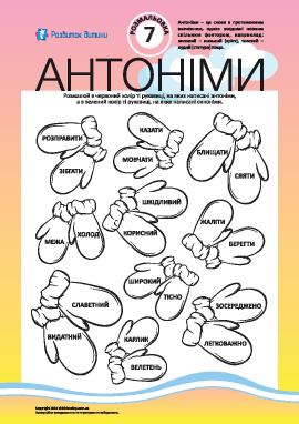 Раскрась антонимы и синонимы №7 (украинский язык)