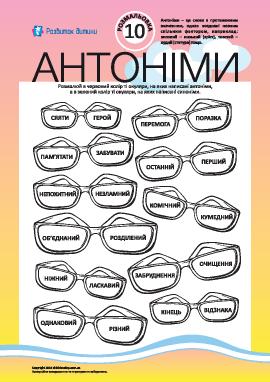 Раскрась антонимы и синонимы №10 (украинский язык)