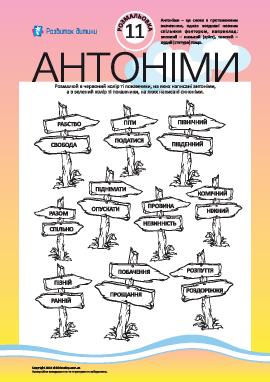 Раскрась антонимы и синонимы №11 (украинский язык)