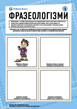 Фразеологизмы № 1 (украинский язык)