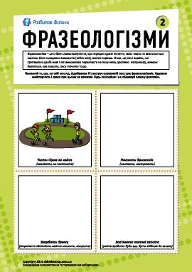 Фразеологизмы № 2 (украинский язык)