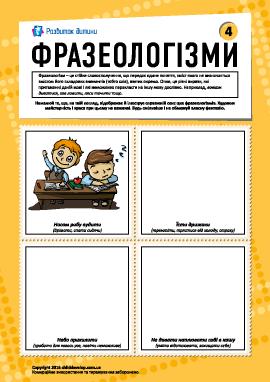 Фразеологизмы № 4 (украинский язык)