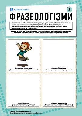 Фразеологизмы № 5 (украинский язык)