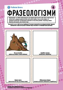 Фразеологизмы № 6 (украинский язык)