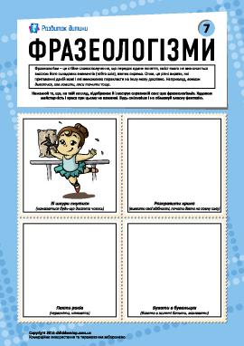 Фразеологизмы № 7 (украинский язык)