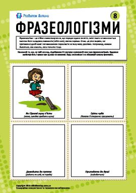 Фразеологизмы № 8 (украинский язык)