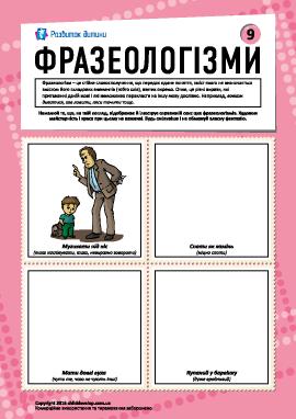 Фразеологизмы № 9 (украинский язык)
